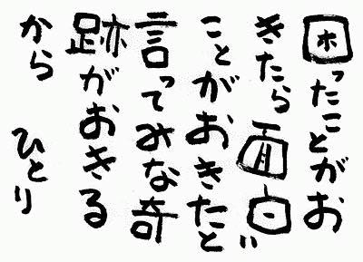 困ったことがおきたら面白いことがおきたと言ってみな奇跡がおきるから斎藤一人|幸せの名言17
