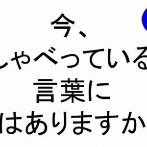 今、しゃべっている言葉に愛はありますか?斎藤一人|仕事がうまくいく315のチカラ135